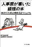 人事屋が書いた経理の本―MGから生まれた戦略会計マニュアル