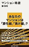 「マンション格差 (講談社現代新書)」販売ページヘ