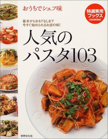 人気のパスタ103―おうちでシェフ味 (特選実用ブックス)