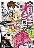 本日の騎士ミロク2 (富士見ファンタジア文庫)
