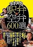 ヨネスケの駅弁空弁600選 [単行本(ソフトカバー)] / 桂 米助 (著); 辰巳出版 (刊)