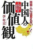 日本人には言えない中国人の価値観―中国人とつきあうための68の法則