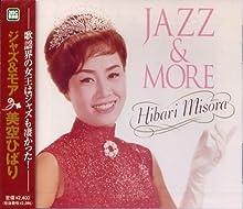 ジャズ&モア 美空ひばり