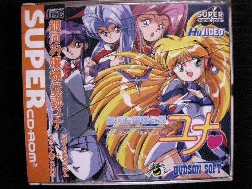 Galaxy Fraulein Yuna (Rerelease) [Japan Import]