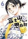 富士山さんは思春期 : 6 (アクションコミックス) -