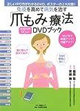 免疫を高めて病気を治す「爪もみ」療法DVDブック (マキノ出版ムック)