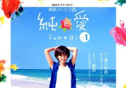 連続テレビ小説 純と愛 Part1 (NHKドラマ・ガイド)
