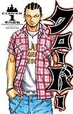 クローバー 1 (少年チャンピオン・コミックス) [コミック] / 平川 哲弘 (著); 秋田書店 (刊)