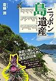 「ニッポン島遺産」販売ページヘ