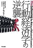 「行動経済学の逆襲 (ハヤカワ・ノンフィクション)」販売ページヘ