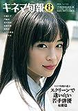 キネマ旬報 2016年8月下旬号 No.1725