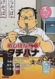 めしばな刑事タチバナ 2 (トクマコミックス)
