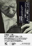 「バッハ・古楽・チェロ アンナー・ビルスマは語る【CD付】 (Booksウ...」販売ページヘ