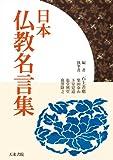 日本仏教名言集