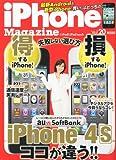 iPhone Magazine (アイフォン・マガジン) Vol.20 2012年 01月号 [雑誌]