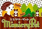 Mimicry Pet Hamster (Caramel Brown)