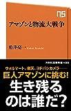 「アマゾンと物流大戦争 (NHK出版新書 495)」販売ページヘ