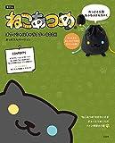 【販売店限定版】ねこあつめ オフィシャルキャラクターBOOK おっどさんバージョン (バラエティ)