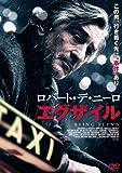 ロバート・デ・ニーロ エグザイル [DVD]