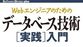 Webエンジニアのための データベース技術[実践]入門 (Software Design plus)