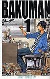 バクマン。 1 (1) (ジャンプコミックス)