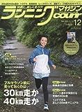 ランニングマガジンクリール 2015年 12 月号 [雑誌]