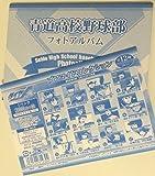 Diamond of A Bromide Collection blue road ace of baseball Miyuki Kazuya / Kuramochi Yoichi separately -A diamond goods bromide 6
