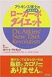アトキンス博士のローカーボ(低炭水化物)ダイエット