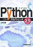 速効!Pythonプログラミング―バージョン2.5対応