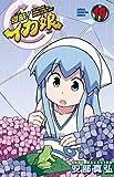 侵略!イカ娘(19): 少年チャンピオン・コミックス