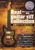 CD付き 様々なジャンルを網羅! 本格ギターリフコレクション