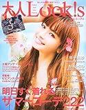 大人Look ! S (ルックス) 2011年 06月号 [雑誌]