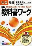 中学教科書ワーク 東京書籍版 新編 新しい社会 地理