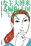 「米国人博士、大阪で主婦になる。 (亜紀書房翻訳ノンフィクション・シリーズ...」販売ページヘ