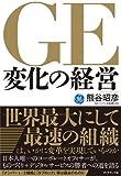 「GE変化の経営」販売ページヘ