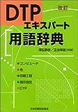 DTPエキスパート用語辞典