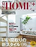 MyHOME+VOL.15間取り新スタイル09 (エクスナレッジムック)
