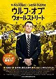 ウルフ・オブ・ウォールストリート(レオナルド・ディカプリオ主演) [DVD]