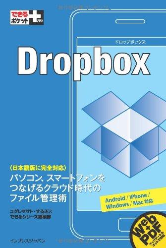 できるポケット+ Dropbox+(できるポケット%2B)
