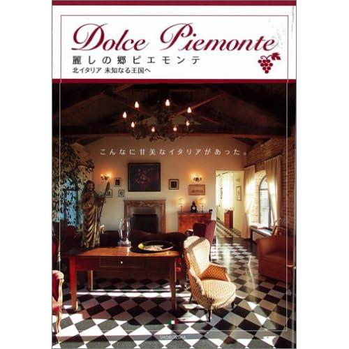 麗しの郷ピエモンテ―北イタリア 未知なる王国へ