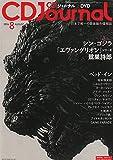 CDJournal2016年 8月号 (CDジャーナル)