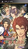 Ishin Renka: Ryouma Gaiden [First Print Limited Edition] [Japan Import] by D3 PUBLISHER