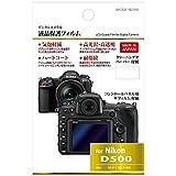ハクバ 液晶フィルム(ニコン D500専用) BKDGF-ND500【ビックカメラグループオリジナル】