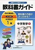 中学教科書ガイド 日本文教版 中学数学 1年