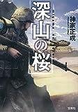 「深山の桜 (宝島社文庫 『このミス』大賞シリーズ)」販売ページヘ