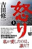 「怒り(上) (中公文庫)」販売ページヘ