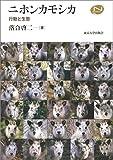 「ニホンカモシカ: 行動と生態 (Natural History Seri...」販売ページヘ