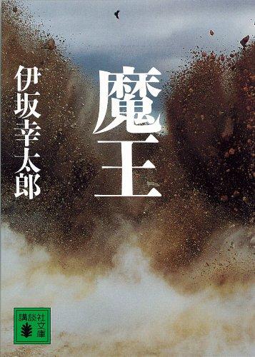 中毒必至! 読み始めたら止まらない、伊坂幸太郎オススメ文庫小説ランキング 4番目の画像