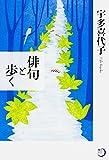 「角川俳句ライブラリー 俳句と歩く」販売ページヘ