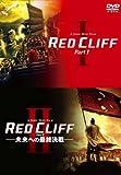 レッドクリフ Part I & II DVDツインパック